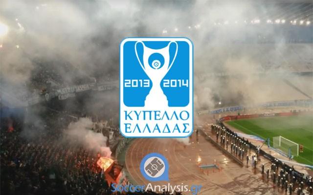 Greek Cup 2013-14